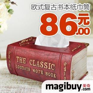 美奇网-欧式复古书本纸巾筒