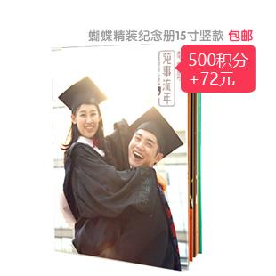 【有福网】精装对裱纪念册15寸竖款72元