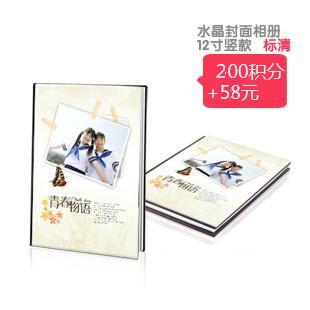 【有福网】大韩豪华水晶相册12寸竖款58元