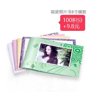 【积分换】简装188bet开户8寸横款 9.8元