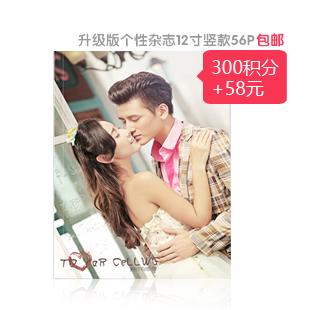 【积分换】升级版新个性杂志12寸竖款56P (不过膜)包邮58元