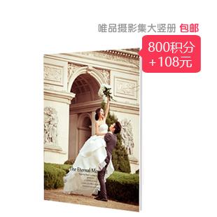 【积分换】唯品摄影集大竖册 现金减免30元
