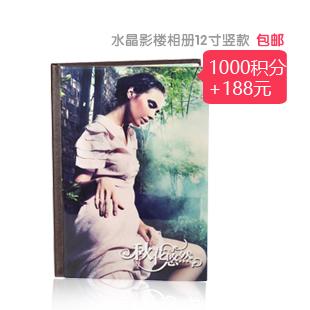 【积分换】水晶影楼相册12寸竖款 188元