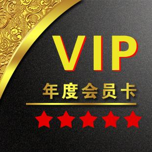 VIP会员